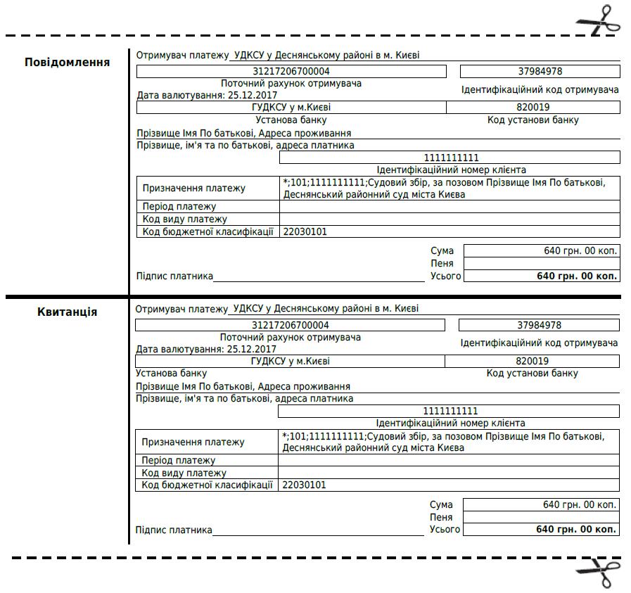 перевод квитанции об оплате коммунальных услуг на английский