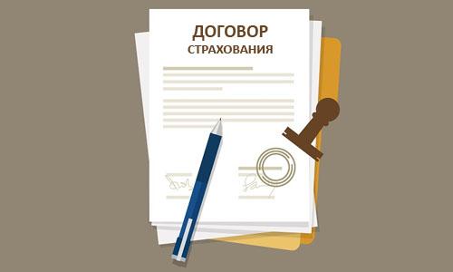 Перевод договора страхования или страхового договора
